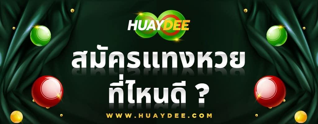 huaydee